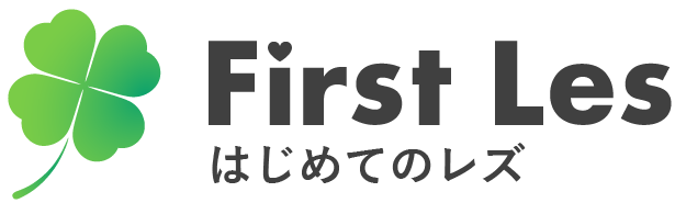 レズ風俗 女性用風俗【はじめてのレズ】